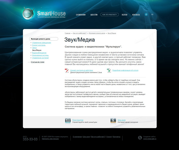 lexa.spb.ru for SmartHouse Systems