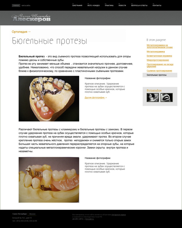 lexa.spb.ru for dentist2