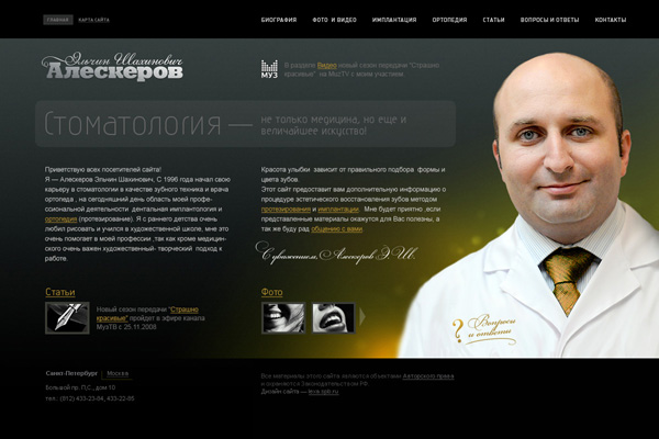 lexa.spb.ru for dentist